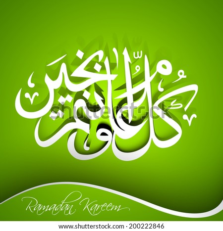 Arabic Islamic calligraphy of shiny text Ramadan Kareem green colorful wave vector - stock vector