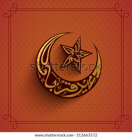 Arabic Islamic calligraphy of text Eid-E-Qurba and Eid-Al-Adha in crescent moon and star shape for Muslim community Festival of Sacrifice celebration. - stock vector