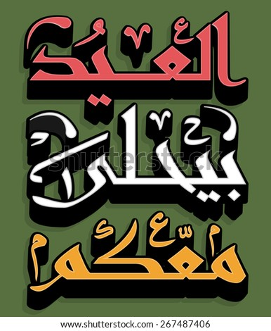 Arabic Islamic calligraphy of text Eid is beautiful with you ,  you can use it for islamic  occasions like ramadan holy month, eid ul adha and eid ul fitr. - stock vector
