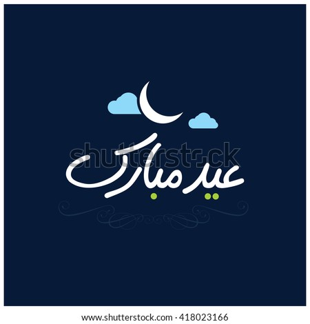 Arabic Islamic calligraphy of text Eid Mubarak - stock vector