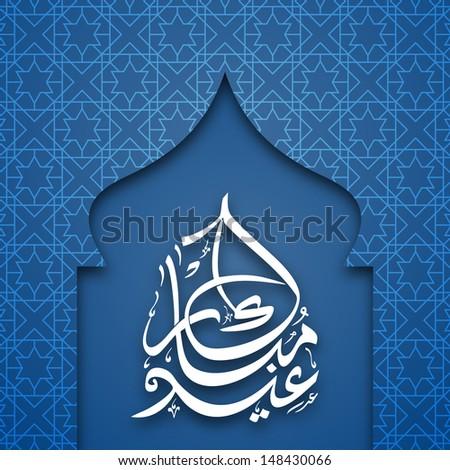 Arabic Islamic calligraphy of text Eid Mubarak for Muslim community festival. - stock vector