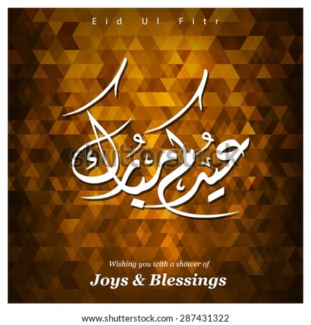 Arabic Islamic calligraphy of text Eid Mubarak for Muslim Community festival Eid - Islamic greeting card Vintage background - Orange Mosaic shape background polygon wallpaper - stock vector