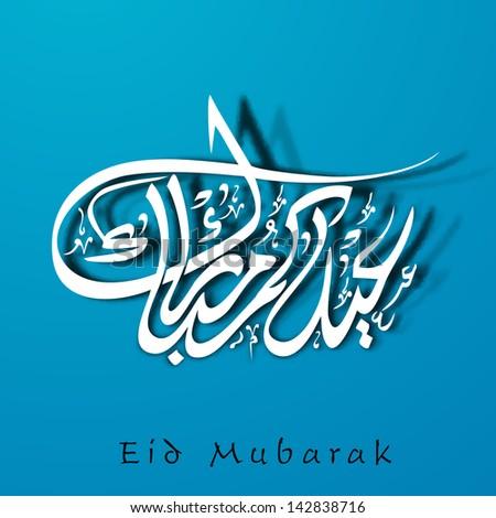 Arabic Islamic calligraphy of text Eid Mubarak on blue background. - stock vector