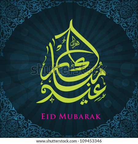 Arabic Islamic calligraphy of text Eid Mubarak on creative background. EPS 10. - stock vector
