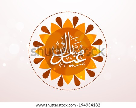 Arabic Islamic calligraphy of text Eid Mubarak on floral decorated background for celebration of Muslim community festival.  - stock vector