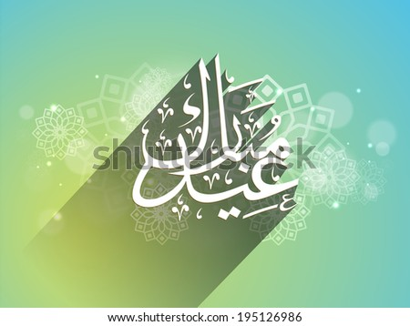 Arabic Islamic calligraphy of text Eid Mubarak on floral decorated green and yellow background for celebration of Muslim community. - stock vector