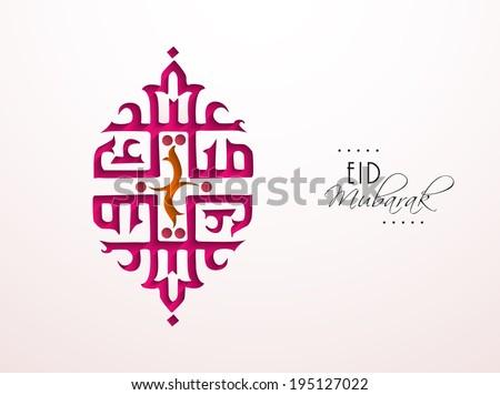 Arabic Islamic calligraphy of text Eid Mubarak on grey background for celebration of Muslim community festival Eid Mubarak. - stock vector