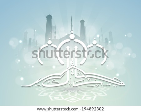 Arabic Islamic calligraphy of text Eid Mubarak on mosque silhouette shiny blue background for celebration of Muslim community festival. - stock vector