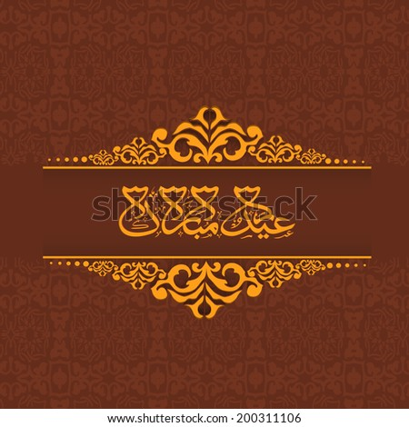 Arabic islamic calligraphy of text Eid Mubarak with beautiful floral design on brown background for celebrations of muslim community festival.  - stock vector