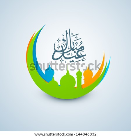 Arabic Islamic calligraphy of text Eid Mubarak with paper cutout design of colorful mosque on on a moon. - stock vector
