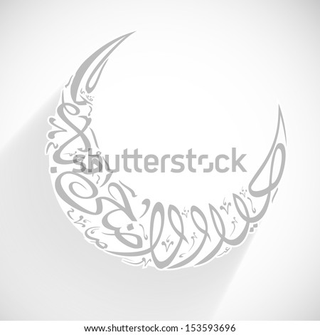 Arabic Islamic calligraphy of text Eid Ul Adha and Eid Ul Azha on grey background for celebration of Muslim community festival.  - stock vector