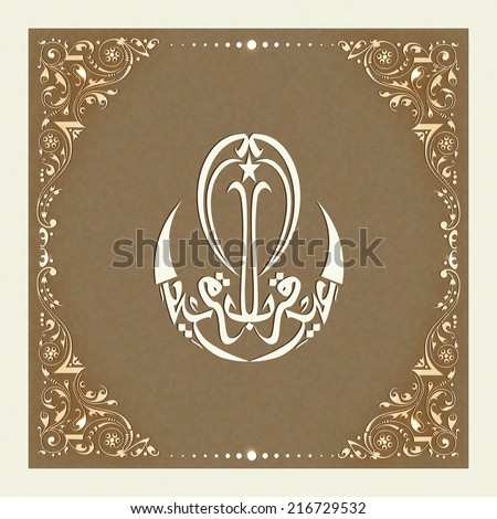 Arabic islamic calligraphy of text Eid-Ul-Adha in golden floral design decorated frame for Muslim community festival celebrations.  - stock vector