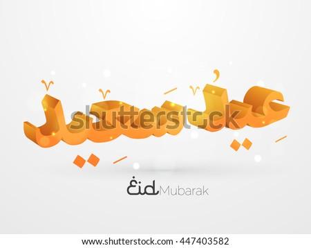 Arabic Islamic calligraphy of text Eid-Ul-Adha Mubarak  for Muslim community festival celebration eps10.  - stock vector