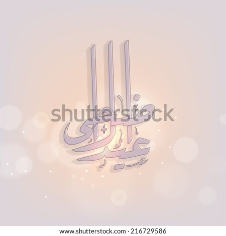 Arabic islamic calligraphy of text Eid-Ul-Adha on shiny background for MUslim community festival celebrations.  - stock vector