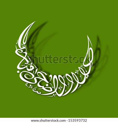 Arabic Islamic calligraphy of text Eid Ul Adha or Eid Ul Azha on green background for celebration of Muslim community festival. - stock vector