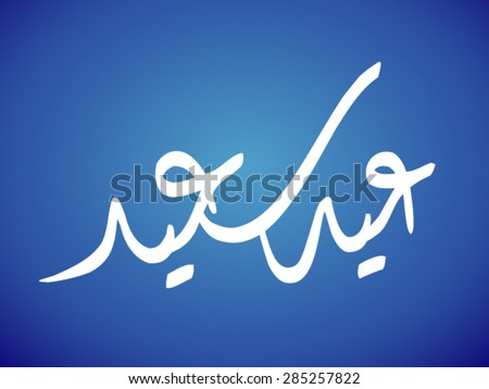 Arabic Islamic calligraphy of text happy Eid for Muslim Community festival Eid. - stock vector