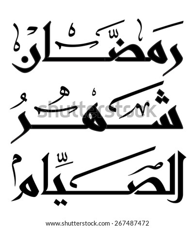Arabic Islamic calligraphy of text  Ramadan a month of fasting, you can use it for islamic  occasions like ramadan holy month and eid ul fitr. - stock vector