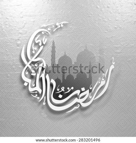 Arabic Islamic calligraphy of text Ramadan Kareem in crescent moon shape on mosque silhoutted seamless silver background for holy month of prayers, celebration. - stock vector