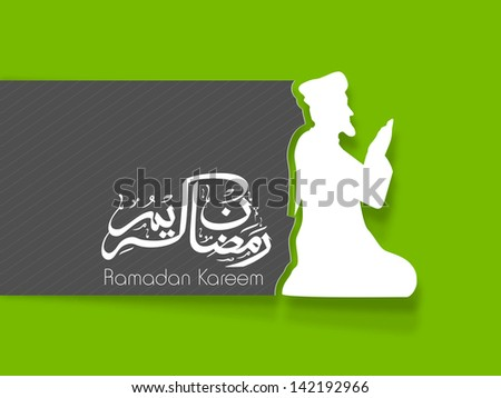 Arabic Islamic calligraphy of text Ramadan Kareem with white silhouette of a Muslim man in traditional dress praying (reading namaz, Islamic Prayer) on grey and green background. - stock vector