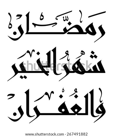 Arabic Islamic calligraphy of text Ramadan The Month of Mercy & Forgiveness,  you can use it for islamic  occasions like ramadan holy month. - stock vector