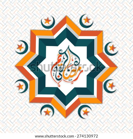 Arabic Islamic calligraphy of text Ramazan Kareem (Ramadan Kareem) in shiny frame for holy month of Muslim community, Ramadan Kareem celebration. - stock vector
