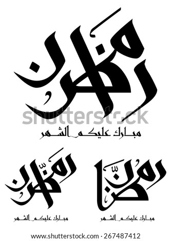 Arabic Islamic calligraphy of text  the Blessed Month of Ramadan, you can use it for islamic  occasions like ramadan holy month and eid ul fitr.