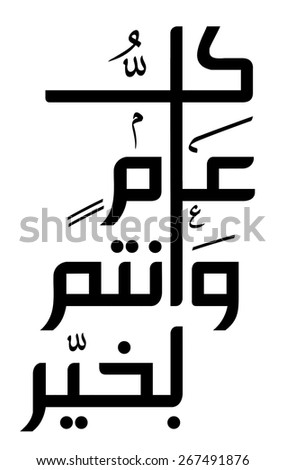 Arabic Islamic calligraphy of text wishing you a blessed new year, you can use it for islamic  occasions like ramadan holy month, eid ul adha and eid ul fitr. - stock vector
