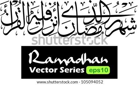 "Arabic Islamic calligraphy of verse 185 from chapter Al-Baqarah of the Koran translated as ""The month of Ramadhan is that in which the Quran was revealed"". Ramadhan is a holy fasting month for muslim. - stock vector"