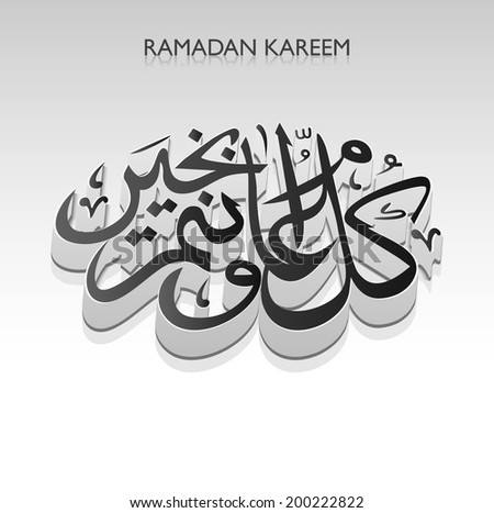 Arabic Islamic calligraphy reflection text gray colorful ramadan kareem vector - stock vector