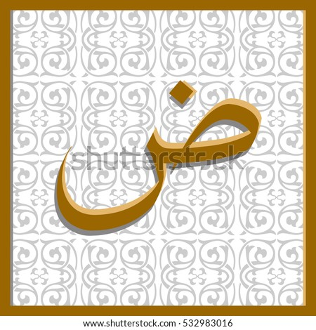 Peacockmenu indian wedding invitation card abstract stock vector arabic letter daad in the square on the background of stopboris Choice Image