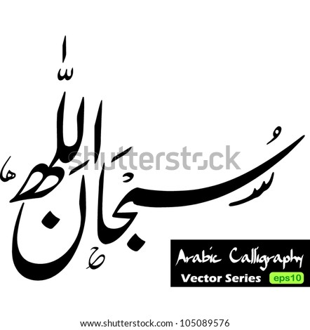 Arabic term 'Subhanallah ' (translation: Glorious is God / Glory be to God) in the beautiful pakistani lahori arabic calligraphy style - stock vector