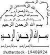 Arabic terms 2 - stock vector