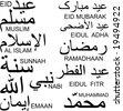 Arabic terms 1 - stock vector