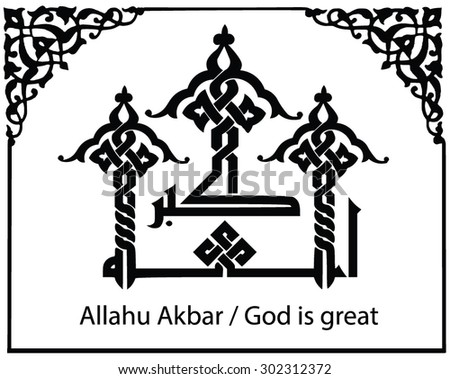 "Arabic vector Islamic phrase of Allahuakbar in the geometric kufi arabic calligraphy style. The term is also called Takbir in Arabic language. Its english translation is ""God is great"" - stock vector"