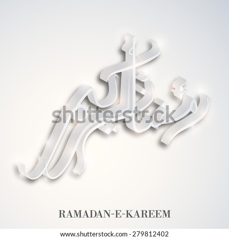 Awesome greeting card for Muslim community festival Ramadan Kareem. - stock vector