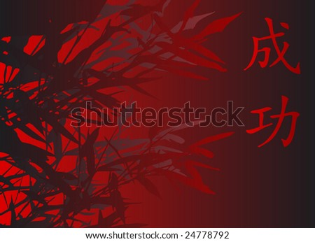 Bamboo Background Illustration Chinese Symbol Success Stock Vector