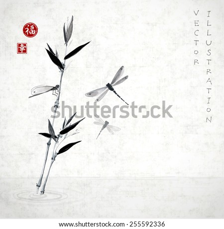 "Bamboo branch and three dragonflies flying over the water.  Hand-drawn with ink in traditional Japanese style sumi-e. Sealed with hieroglyph ""happiness""  - stock vector"