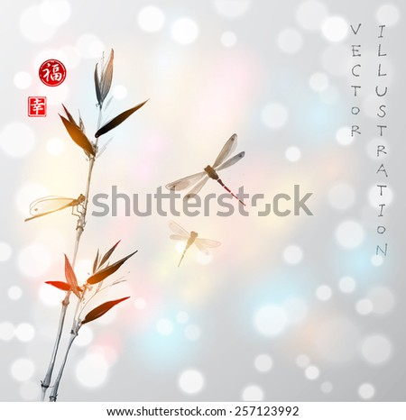 "Bamboo branch and three dragonflies on glowing background. Hand-drawn with ink in traditional Japanese style sumi-e. Sealed with hieroglyphs ""luck' and ""happiness"" - stock vector"