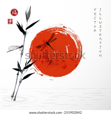 "Bamboo branch, three dragonflies and rising sun. Sealed with hieroglyphs ""luck' and ""happiness"" - stock vector"