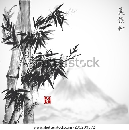 "Bamboo trees and Fujiyama mountain hand-drawn with ink in traditional Japanese painting style sumi-e. Contains hieroglyphs ""happiness"" (red stamp), ""beauty"", ""perfection"", ""eternity"".  - stock vector"