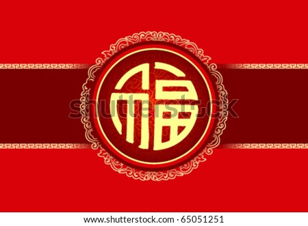 "Banner of Chinese character for ""good fortune"" - traditional element of China - stock vector"