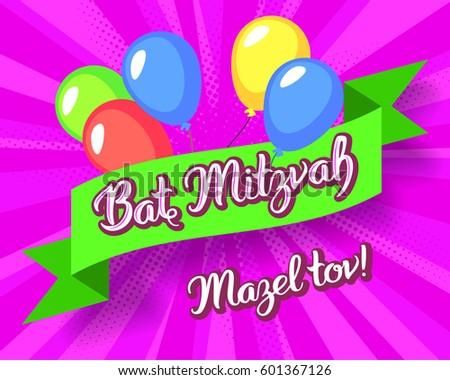 Bar Mitzvah Party Invitation Congratulation Card Vector – Bat Mitzvah Party Invitations
