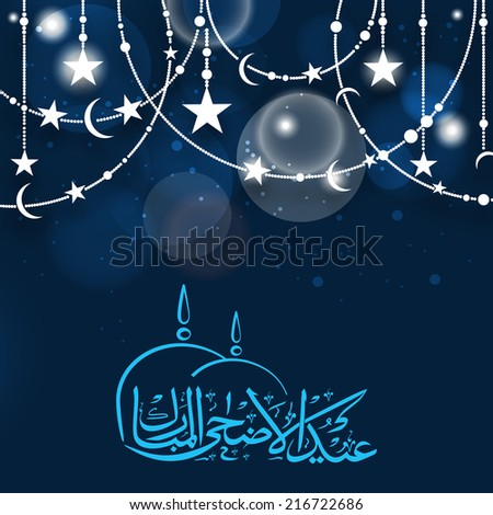Beautiful decoration with shiny silver stars and moon on occasion of Muslim community festival Eid-Ul-Adha celebrations.  - stock vector