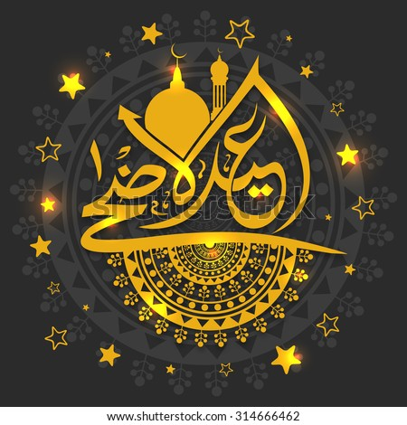 Beautiful golden Arabic Islamic calligraphy of text Eid-Al-Adha with Mosque on floral design decorated background for Muslim community Festival of Sacrifice celebration. - stock vector
