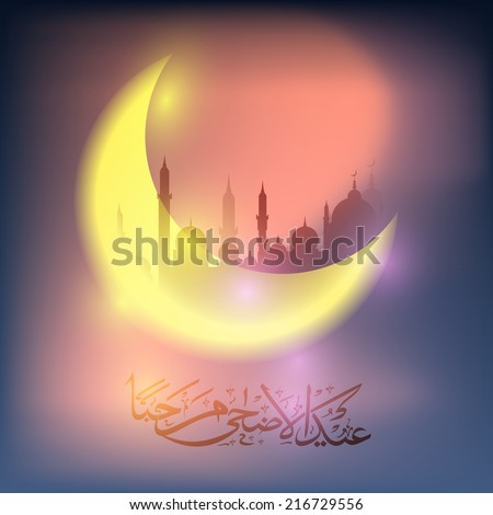 Beautiful golden moon with silhouette of mosque and arabic islamic calligraphy of text Eid-Ul-Adha in night background.  - stock vector