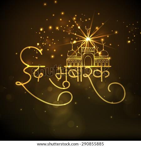 Eid mubarak greetings in hindi 96240 movieweb eid mubarak greetings in hindi m4hsunfo