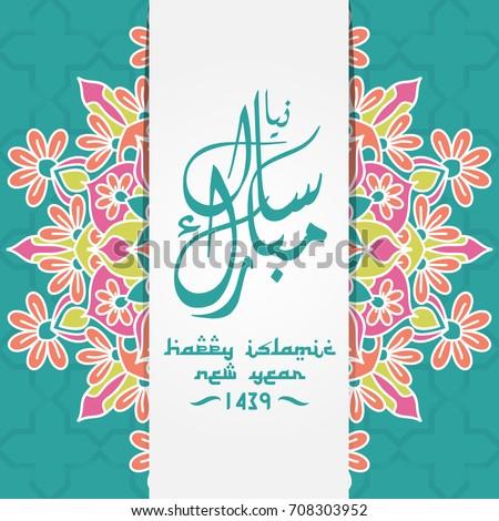 Beautiful greeting card colorful mandala arabic stock vector 2018 beautiful greeting card with colorful mandala and arabic calligraphy text of islamic new year 1439 m4hsunfo