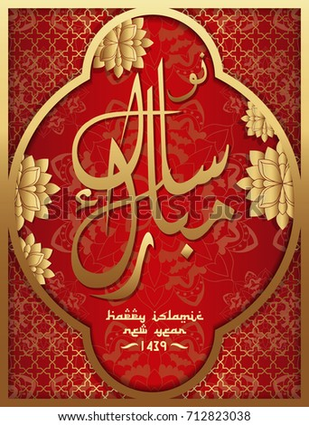 List of synonyms and antonyms of the word islamic arabic greetings eid greetings arabic holiday islamic greeting stock vector m4hsunfo