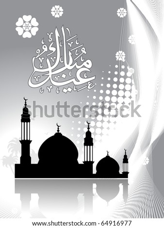 beautiful holy illustration for eid - stock vector