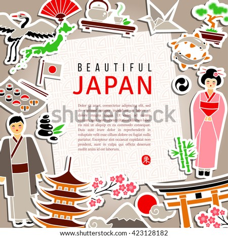 Beautiful Japan background. Vector illustration. Flat Asian icons with square frame. Oriental concept. Template for your text. Stamp with hieroglyph for 'Delight'. - stock vector